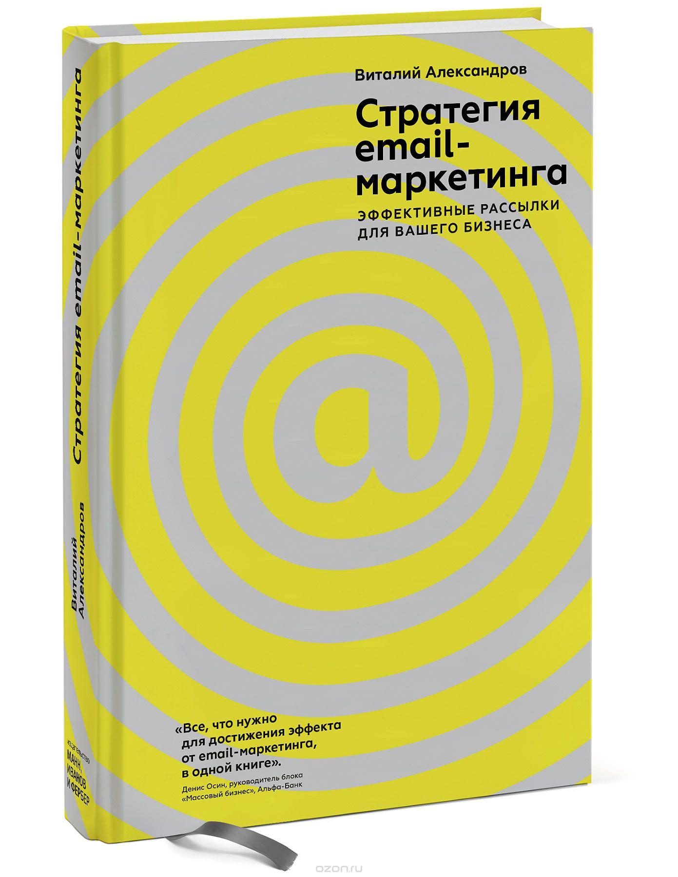 Стратегия email-маркетинга.  Эффективные рассылки для вашего бизнеса