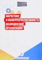 Маркетинг и конкурентоспособность медицинской организации