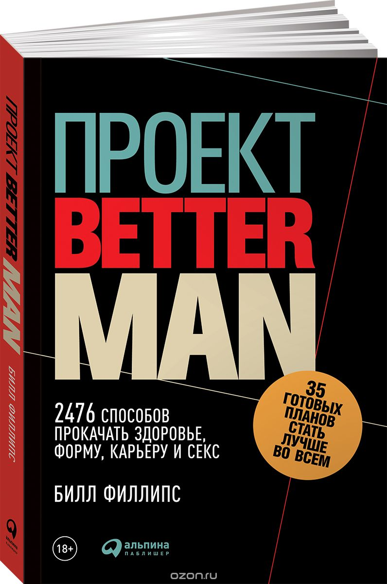 Проект Better Man.  2476 способов прокачать здоровье,  форму,  карьеру и секс
