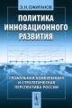 Политика инновационного развития. Глобальная конкуренция и стратегическая перспектива России