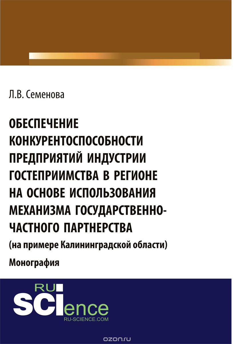 Обеспечение конкурентоспособности предприятий индустрии гостеприимства в регионе на основе использования механизма государственно-частного партнерства  (на примере Калининградской области)