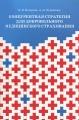 Конкурентная стратегия для добровольного медицинского страхования