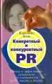 Конкретный и конкурентный PR