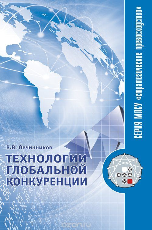 Технологии глобальной конкуренции
