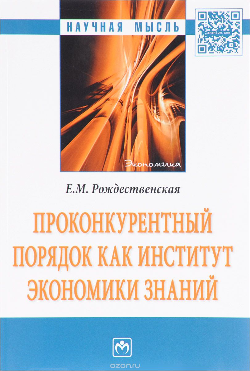 Проконкурентный порядок как институт экономики знаний
