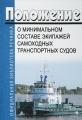 Положение о минимальном составе экипажей самоходных транспортных судов