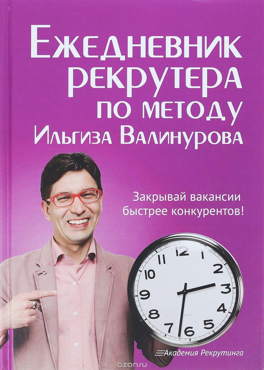 Ежедневник рекрутера по методу Ильгиза Валинурова