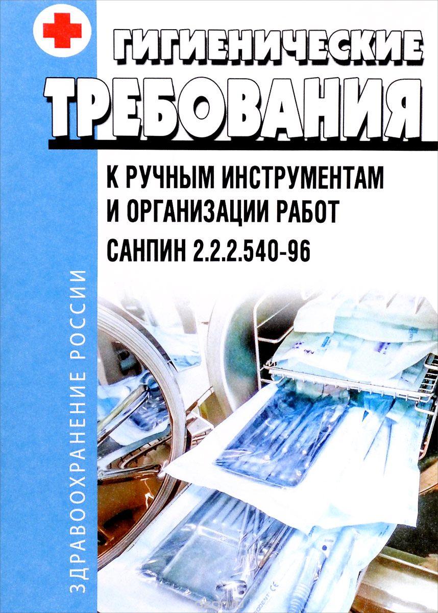 Гигиенические требования к ручным инструментам и организации работ.  Санитарные правила и нормы