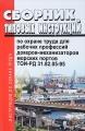 Сборник типовых инструкций по охране труда для рабочих профессий докеров-механизаторов морских портов. ТОИ-РД 31.82.05-95