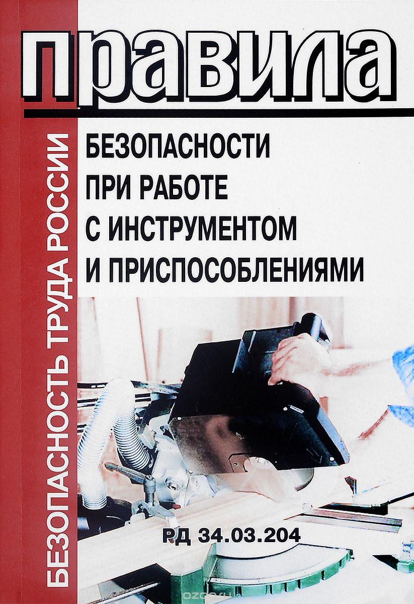 Правила безопасности при работе с инструментом и приспособлениями РД 34. 03. 204.  Последняя редакция