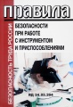 Правила безопасности при работе с инструментом и приспособлениями РД 34.03.204. Последняя редакция