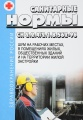 СН 2.2.4/2.1.8.562-96 Шум на рабочих местах, в помещениях жилых, общественных зданий и на территории жилой застройки. Санитарные нормы