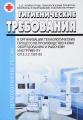 Гигиенические требования к организации технологических процессов, производственному оборудованию и рабочему инструменту. СП 2.2.2.1327-03