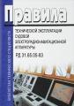 Правила технической эксплуатации судовой электрорадионавигационной аппаратуры. РД 31.65.05-83