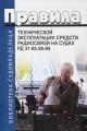 Правила технической эксплуатации средств радиосвязи на судах. РД 31.65.06-85