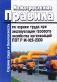 Межотраслевые правила по охране труда при эксплуатации газового хозяйства организаций. ПОТ Р М-026-2003. Последняя редакция
