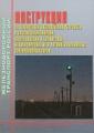 Инструкция по технической эксплуатации устройств и систем сигнализации, централизации и блокировки механизированных и автоматизированных сортировочных горок
