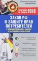 """Закон Российской Федерации """"О защите прав потребителей"""" с комментариями к закону и образцами заявлений"""