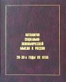 Антология социально-экономической мысли в России. 20 - 30-е годы XX века