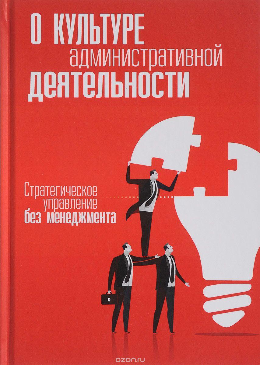 О культуре административной деятельности