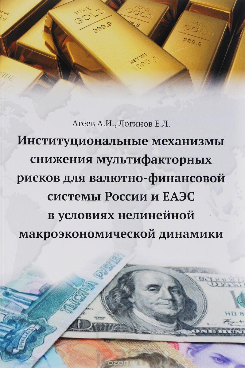 Формирование механизмов,  обеспечивающих снижение мультифакторных рисков для валютно-финансовой системы России в условиях развития ЕАЭС