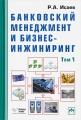 Банковский менеджмент и бизнес-инжиниринг. В 2 томах. Том 1