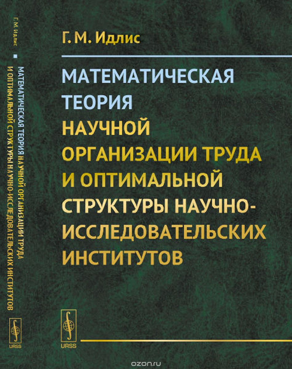 Математическая теория научной организации труда и оптимальной структуры научно-исследовательских институтов