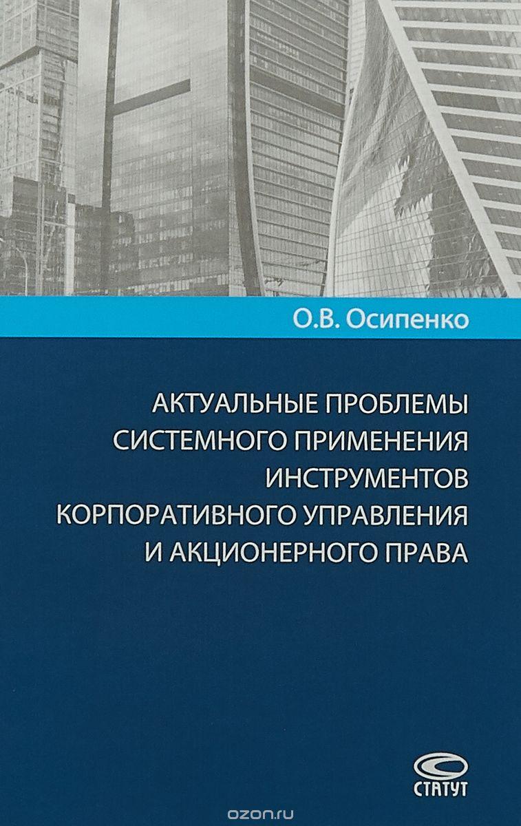 Актуальные проблемы системного применения инструментов корпоративного управления и акционерного прав