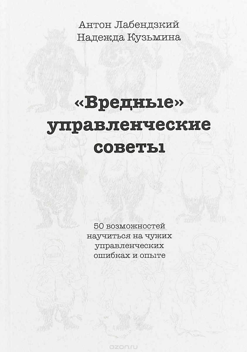 """""""Вредные"""" управленческие советы"""