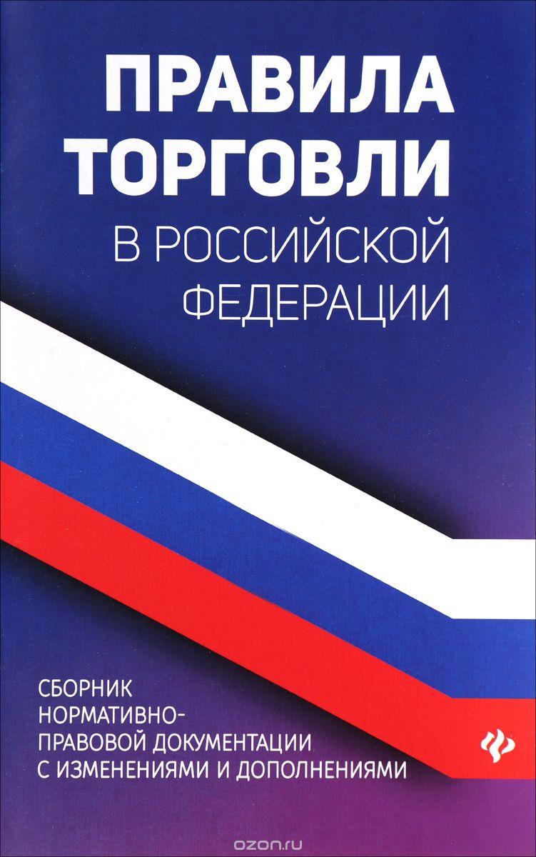 Правила торговли в РФ.  Сборник нормативно-правовых документов