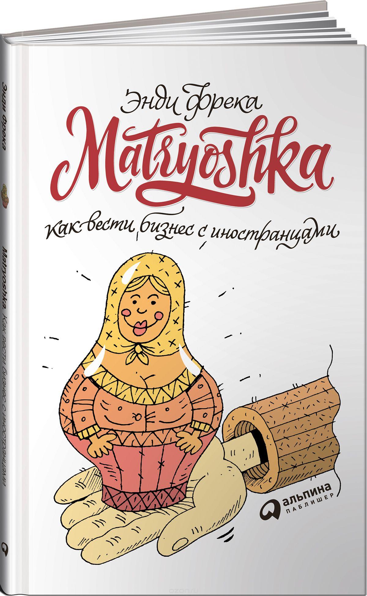 Matryoshka.  Как вести бизнес с иностранцами
