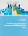 Состояние трудовых ресурсов в Дальневосточном федеральном округе