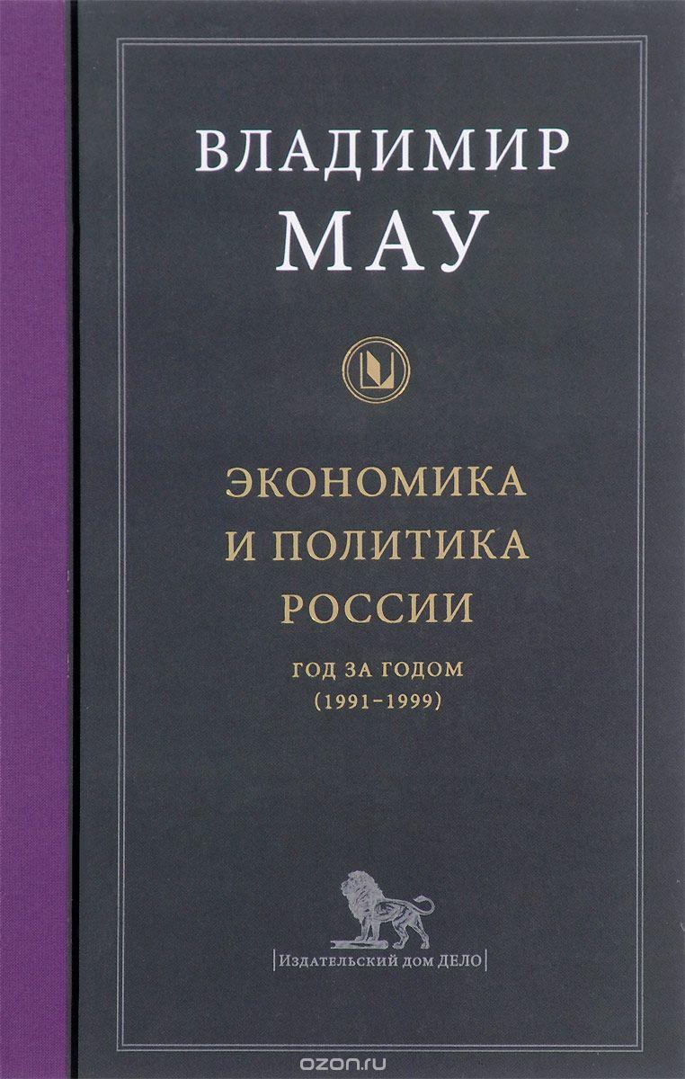 Экономика и политика России.  Год за годом  (1991-1999)