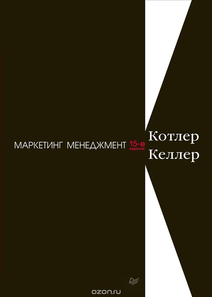 Маркетинг менеджмент