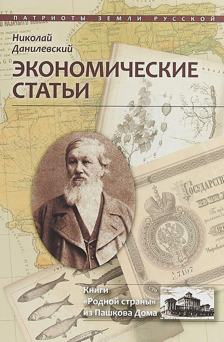 Экономические статьи
