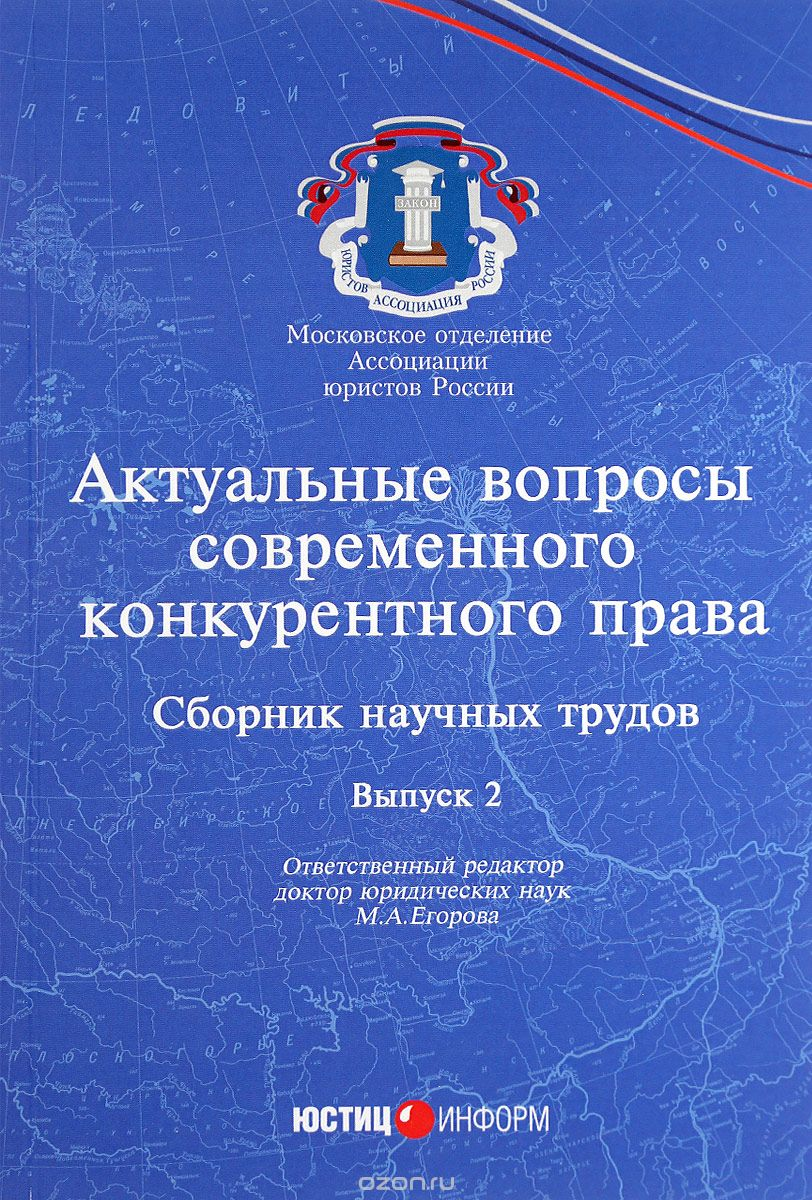 Актуальные вопросы современного конкурентного права.  Сборник научных трудов.  Выпуск 2
