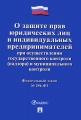 О защите прав юридических лиц и индивидуальных предпринимателей при осуществлении государственного контроля (надзора) и муниницального контроля
