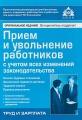 Прием и увольнение работников с учетом всех изменений законодательства