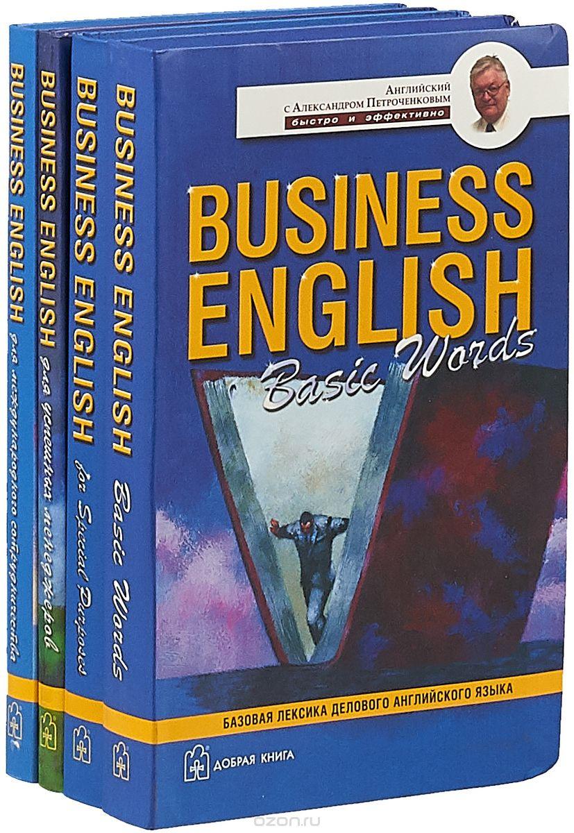 Business English.  Комплект из 4 книг