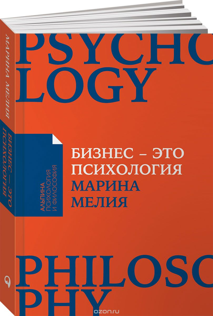 Бизнес - это психология.  Психологические координаты жизни современного делового человека
