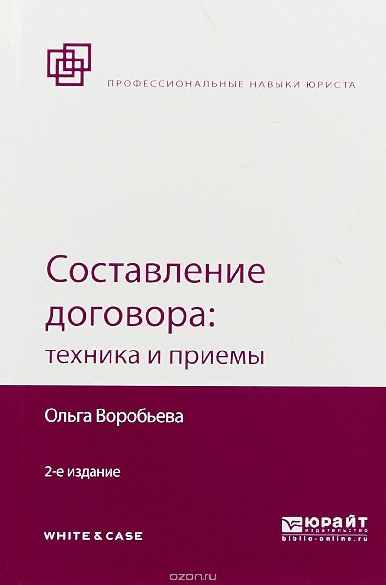 Составление договора.  Техника и приемы