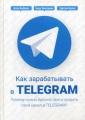 Как зарабатывать в Telegram. Почему нужно бросить все и создать свой канал в Telegram?