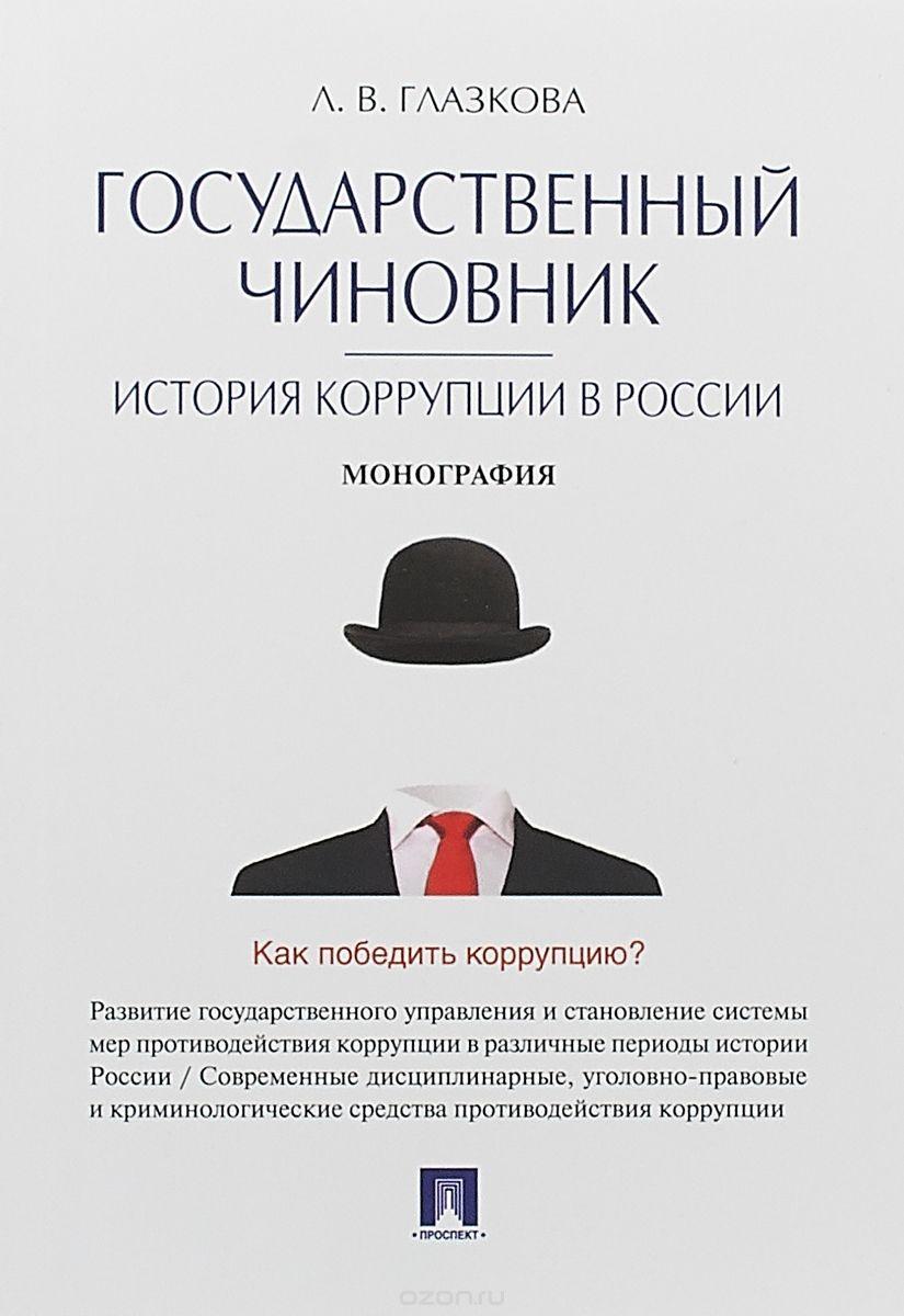 Государственный чиновник.  История коррупции в России