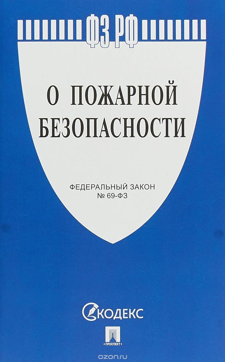 О пожарной безопасности № 69-ФЗ