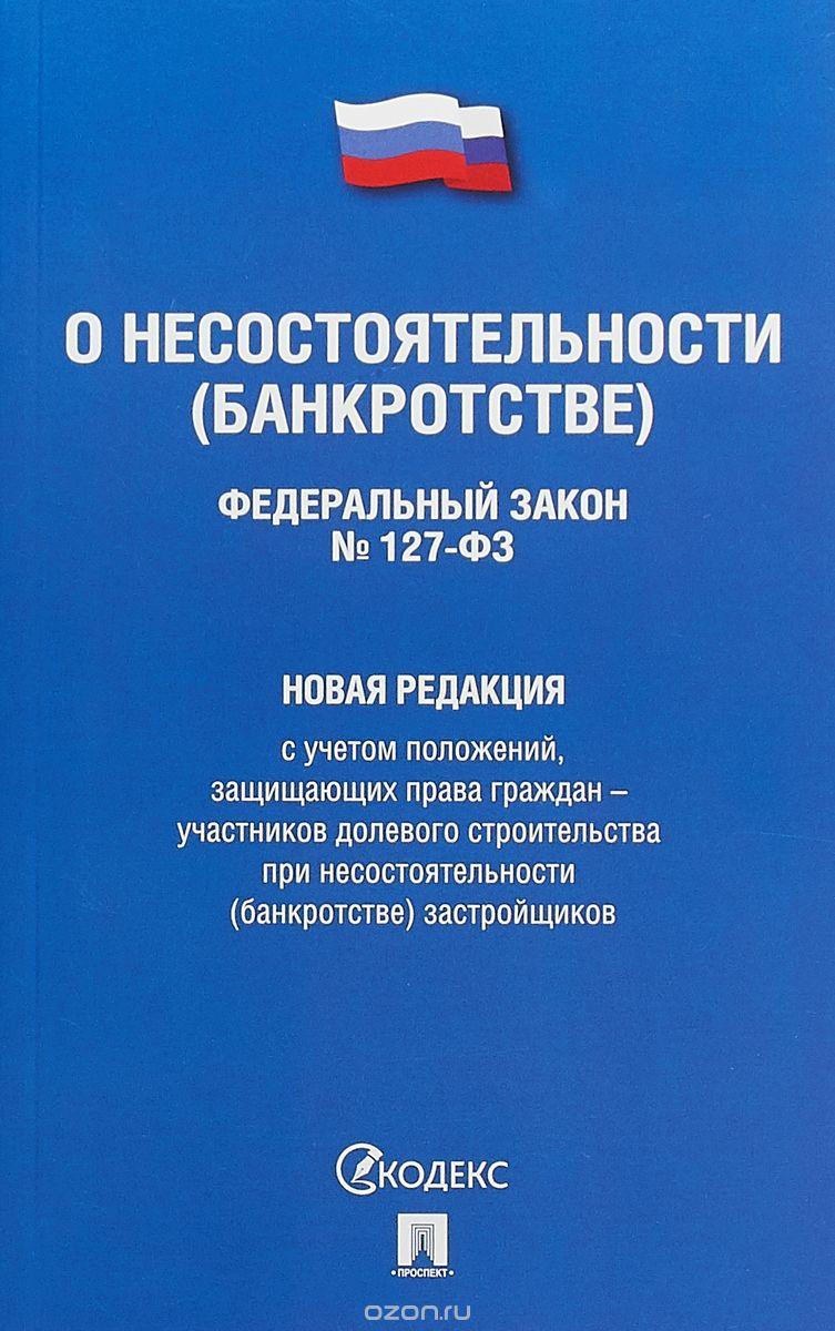 О несостоятельности  (банкротстве)  № 127-ФЗ