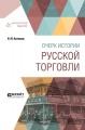 Очерк истории русской торговли
