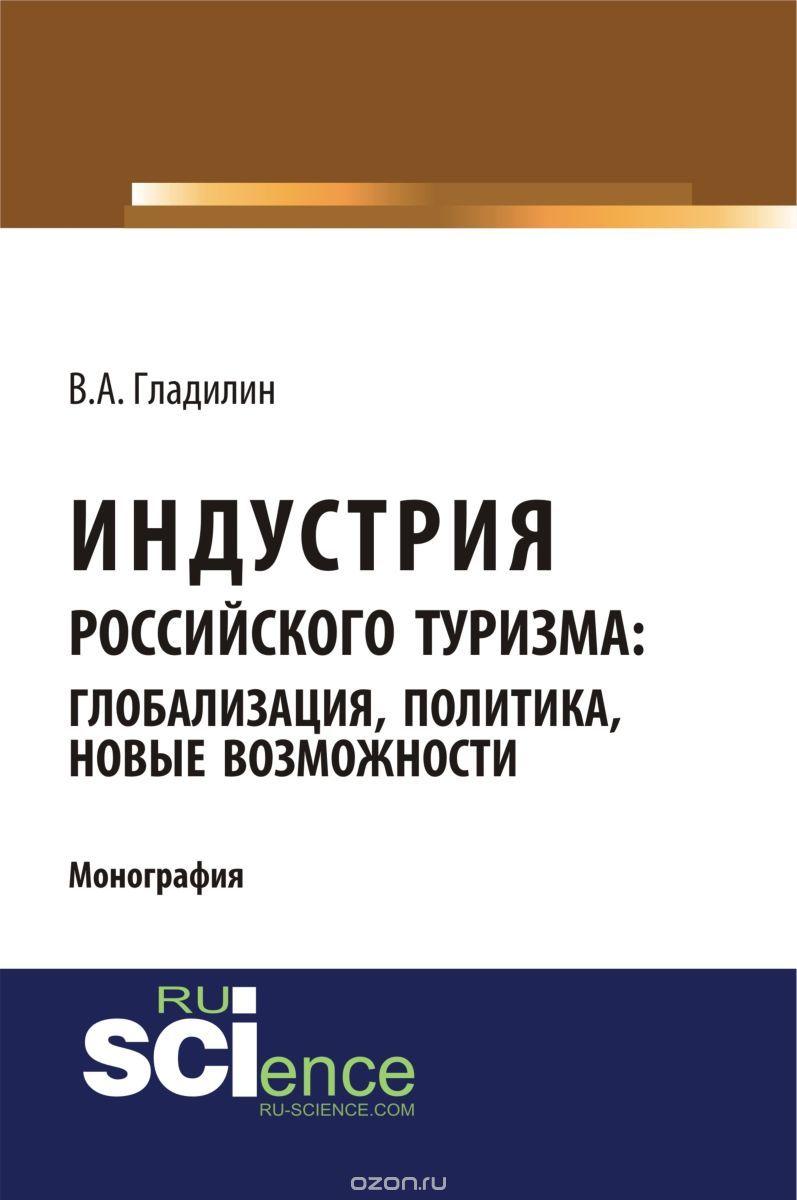Индустрия российского туризма.  Глобализация,  политика,  новые возможности