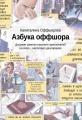 Азбука оффшора. Досужие заметки искателя приключений на свою… налоговую декларацию