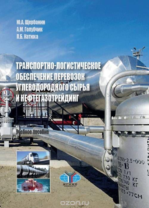 Транспортно-логистическое обеспечение перевозок углеводородного сырья и нефтегазотрейдинг