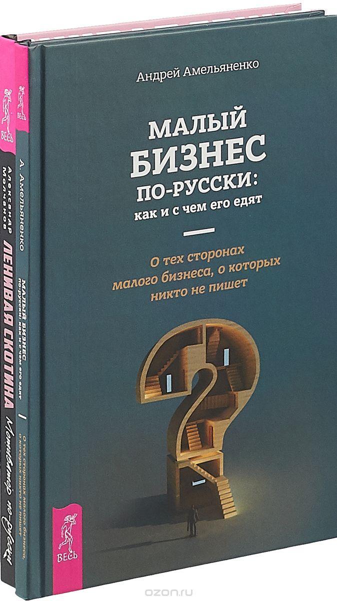 Малый бизнес по-русски.  Ленивая скотина  (комплект из 2 книг)